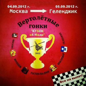 Вертолетная гонка на Кубок