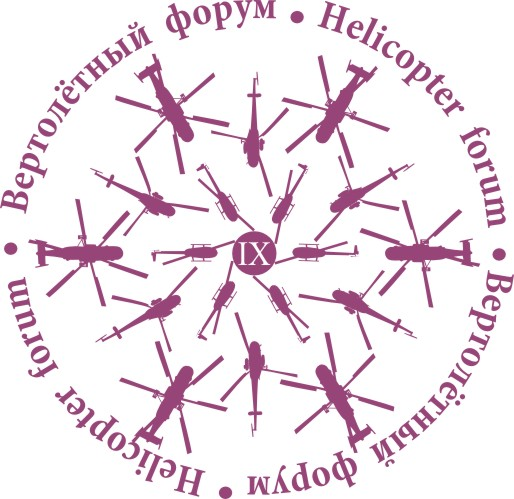 IX Вертолетный форум – 2016
